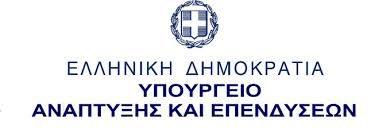 Υπουργείο Ανάπτυξης και Επενδύσεων
